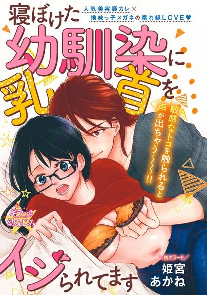 【恋愛 TL漫画】寝ぼけた幼馴染に乳首をイジられてます(単話)