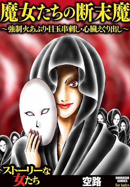 魔女たちの断末魔〜強制火あぶり・目玉串刺し・心臓えぐり出し〜