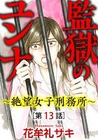 監獄のユンナ〜絶望女子刑務所〜(分冊版) 【第13話】