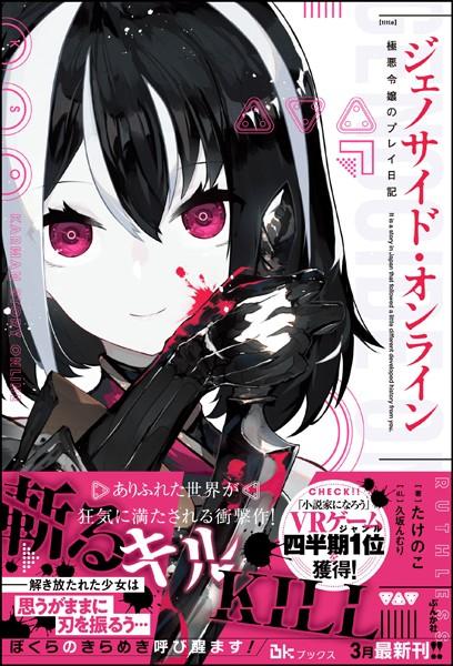 ジェノサイド・オンライン 極悪令嬢のプレイ日記 【電子限定SS付】