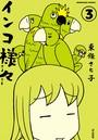 インコ様々(分冊版) 【第3話】