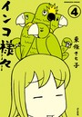 インコ様々(分冊版) 【第4話】