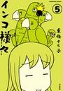 インコ様々(分冊版) 【第5話】