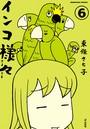 インコ様々(分冊版) 【第6話】