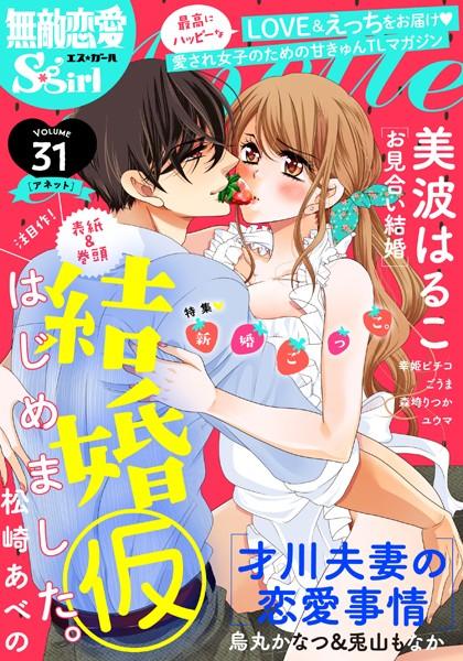【TL漫画】無敵恋愛S*girlAnetteVol.31新婚ごっこ。