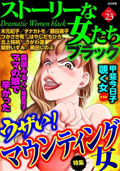 ストーリーな女たち ブラック Vol.23 ウザい!マウンティング女
