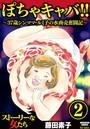 ぽちゃキャバ!!〜37歳シンママ・ルミ子の水商売奮闘記〜 (2)