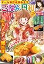 ごはん日和 Vol.9 とろふわ♪卵料理