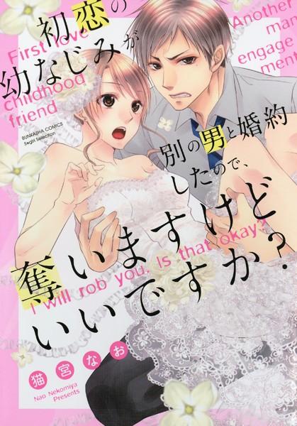 【恋愛 エロ漫画】初恋の幼なじみが別の男と婚約したので、奪いますけどいいですか?