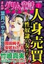まんがグリム童話 ブラック Vol.1 人身売買〜性奴隷の女たち〜
