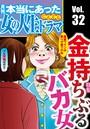 本当にあった女の人生ドラマ Vol.32 金持ちぶるバカ女