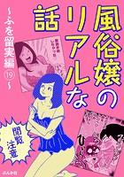 【閲覧注意】風俗嬢のリアルな話〜ふを留実編〜 19