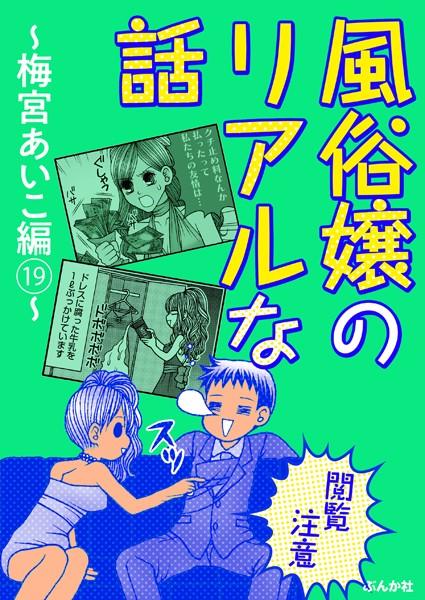 【閲覧注意】風俗嬢のリアルな話〜梅宮あいこ編〜 19