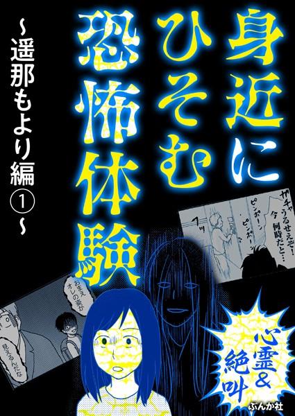 【心霊&絶叫】身近にひそむ恐怖体験〜遥那もより編〜 (1)