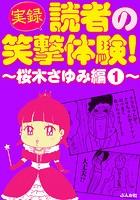 【実録】読者の笑撃体験!〜桜木さゆみ編〜(単話)