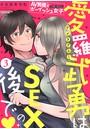AV男優とボーイッシュ女子side story 愛羅武勇はSEXの後で(分冊版) 【第3話】