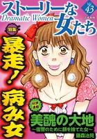 ストーリーな女たち Vol.43 暴走! 病み女