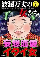 波瀾万丈の女たち Vol.31 妄想恋愛イタイ女
