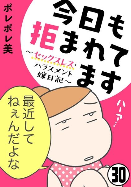今日も拒まれてます〜セックスレス・ハラスメント 嫁日記〜(単話)