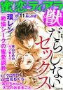 蜜恋ティアラ獣 Vol.11 だらしないセックス