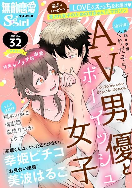 【漫画 無料 tl】無敵恋愛S*girlAnetteVol.32フラチな求愛