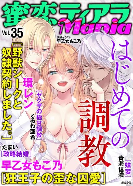 【恋愛 TL漫画】蜜恋ティアラManiaVol.35はじめての調教