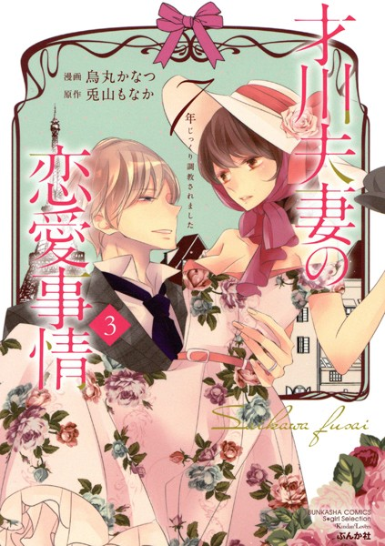 【S彼氏 TL漫画】才川夫妻の恋愛事情7年じっくり調教されました