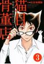 霊能者・猫目宗一(分冊版) 【第3話】