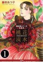 煌如星シリーズ愛蔵版 桃花流水(単話)