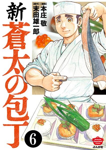新・蒼太の包丁(単話)