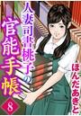 人妻司書桃子の官能手帳(分冊版) 【第8話】