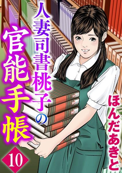 人妻司書桃子の官能手帳(単話)