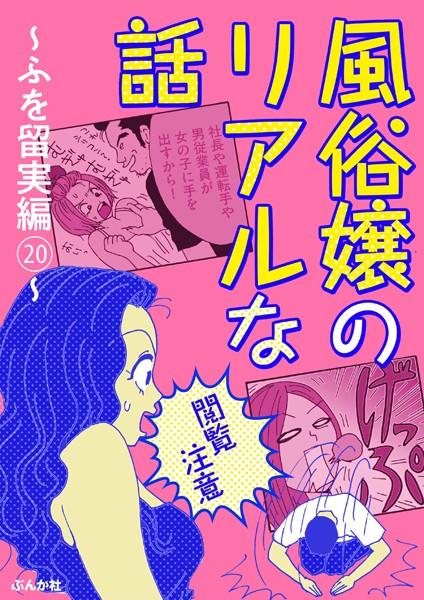 【閲覧注意】風俗嬢のリアルな話〜ふを留実編〜 20