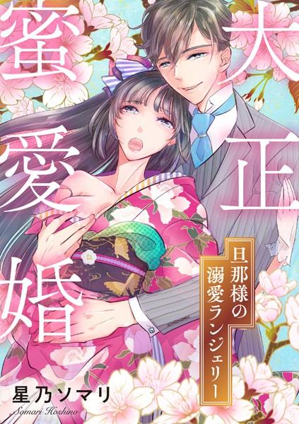 【恋愛 エロ漫画】大正蜜愛婚旦那様の溺愛ランジェリー(単話)