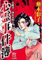 霊能者・朝比奈哲子 心霊事件簿(単話)