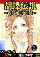 胡蝶伝説〜復活嬢と地雷嬢〜(分冊版) 【第3話】