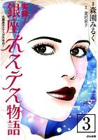 実録!銀座ホステス物語(分冊版) 【第3話】