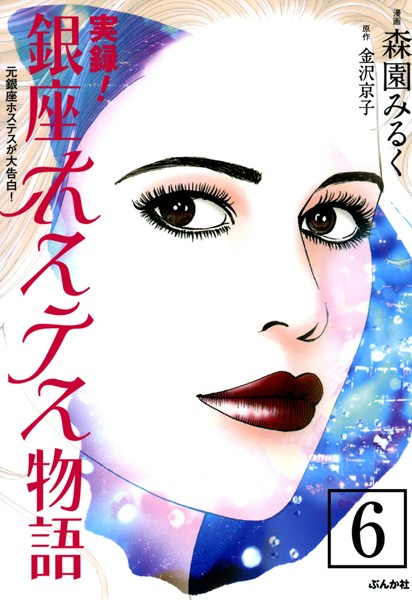 実録!銀座ホステス物語(単話)