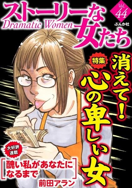 ストーリーな女たち Vol.44 消えて!心の卑しい女