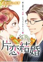 片恋結婚(単話)