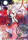 大江山酔夢譚 美しき鬼の囚われ姫 (1)