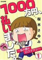 1000万円、払いました。〜私の彼はロクデナシ〜(単話)
