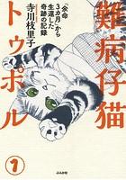 難病仔猫トゥポル「余命3カ月」から生還した奇跡の記録(単話)
