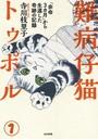 難病仔猫トゥポル「余命3カ月」から生還した奇跡の記録(分冊版) 【第1話】