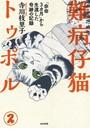 難病仔猫トゥポル「余命3カ月」から生還した奇跡の記録(分冊版) 【第2話】