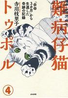 難病仔猫トゥポル「余命3カ月」から生還した奇跡の記録(分冊版) 【第4話】