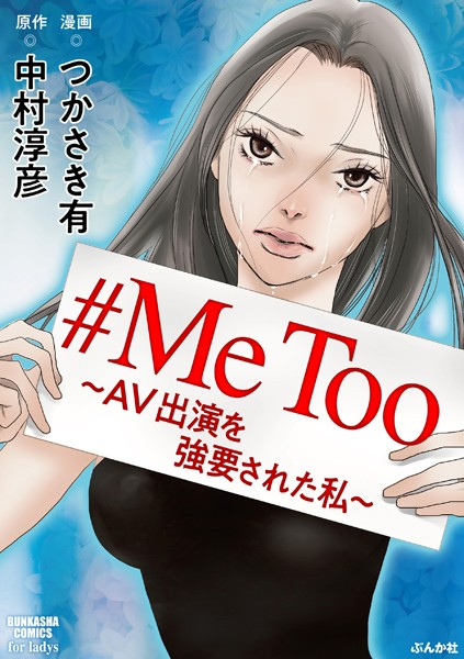 #MeToo〜AV出演を強要された私〜