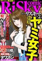 comic RiSky(リスキー) Vol.2 ヤミ女子