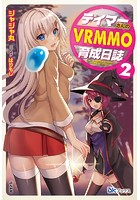 テイマーさんのVRMMO育成日誌 (2) 【電子限定SS付】