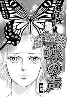 蝶の声(単話)